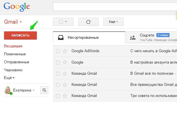 как написать письмо в почте гугл