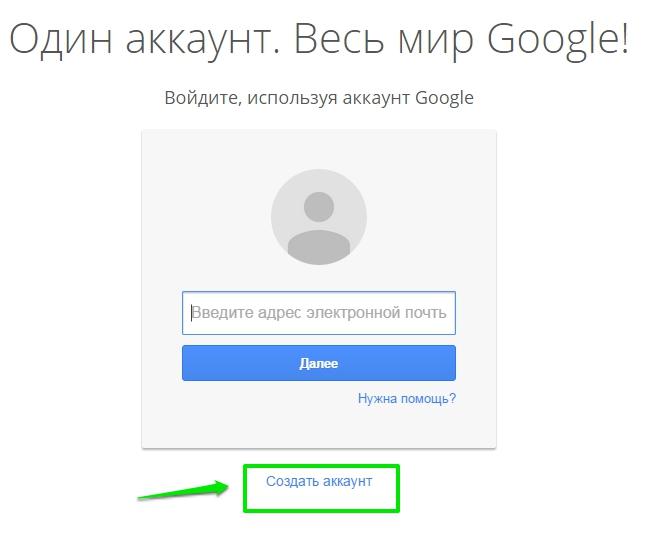 создайте аккаунт в гугл
