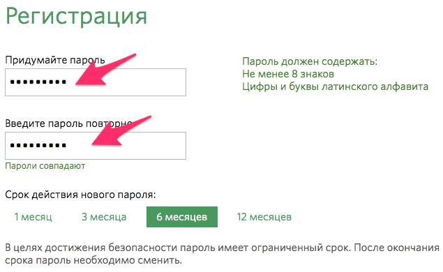 ввод паролей