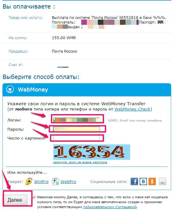 почтовый-перевод