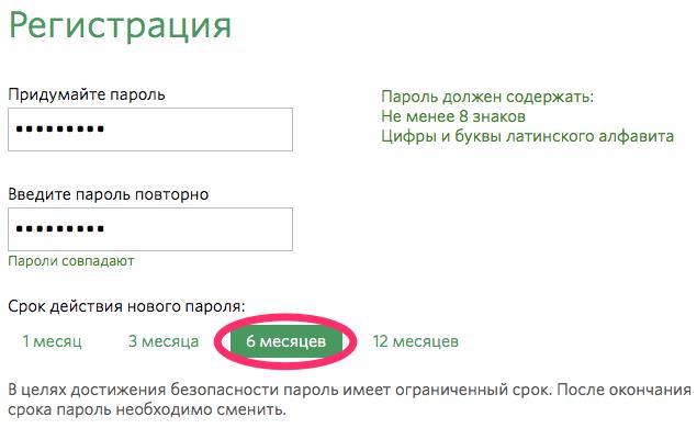 выбор период действия пароля