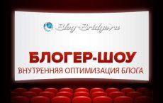 bloger-shou-optimizatsiya