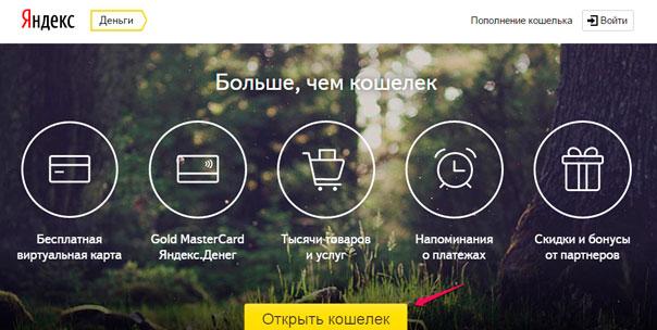 открытие Яндекс кошелька