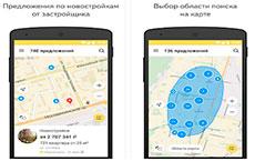 приложение-Яндекс