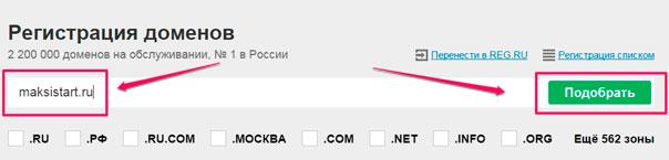 ввод-домена