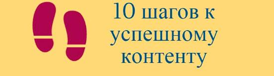 10-шагов-к-успешному-контенту