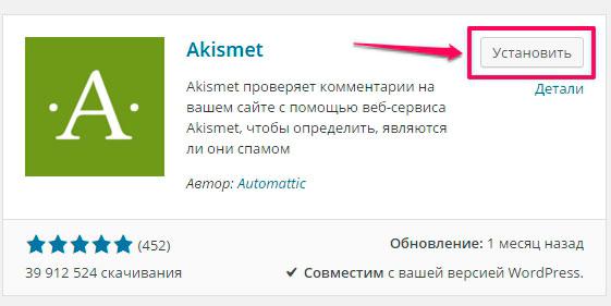 Akismet3
