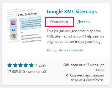 GoogleXMLSitemaps2