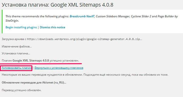 GoogleXMLSitemaps3