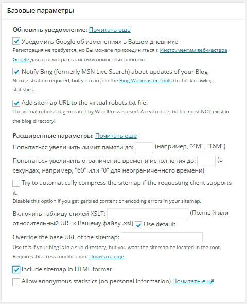 Google Xml Sitemap: Настройка Google XML Sitemaps: разбираем вместе шаг за шагом
