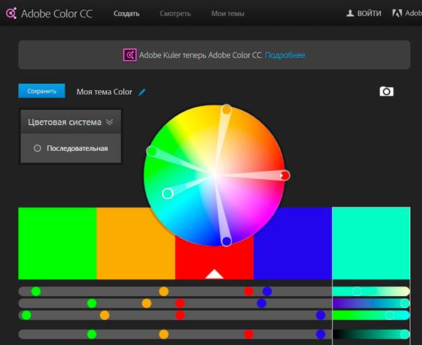 Программа сочетания цветов онлайн