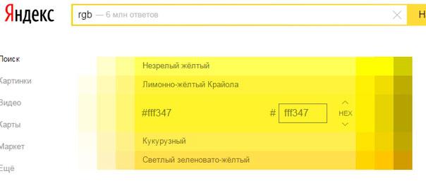 Поиск-в-Яндекс