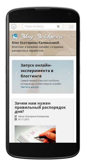 мобильная-версия