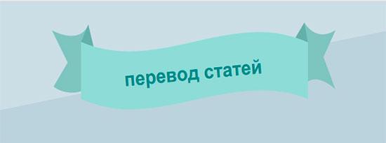 перевод-статей