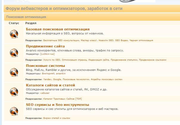 тематические-форумы