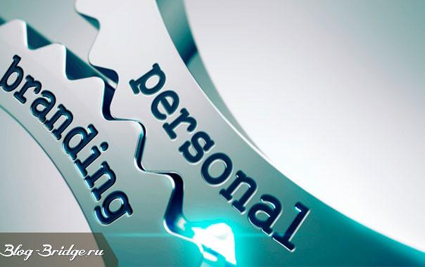 развитие личного бренда