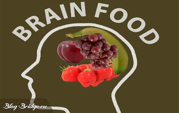 питание-для-мозга-и-памяти