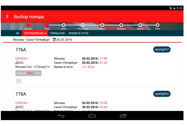 Мобильное-приложение-«Билеты-на-поезд»1