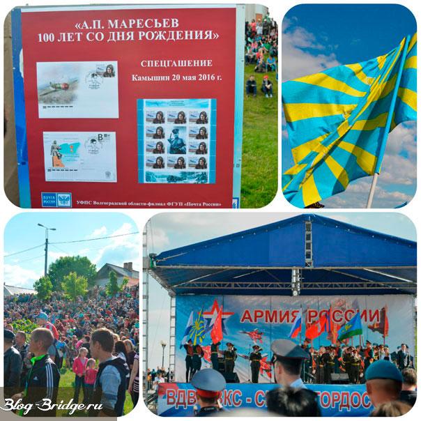 празднование 100-летия маресьева