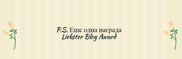 еше одна награда Liebster Blog Awards