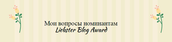 вопросы-номинантам