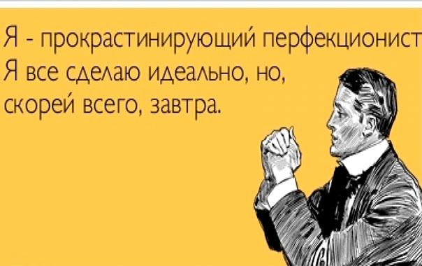opasnost-perfekcionizma-prokrastinaciya