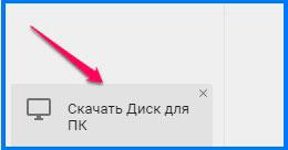 skachat-dlya-pk