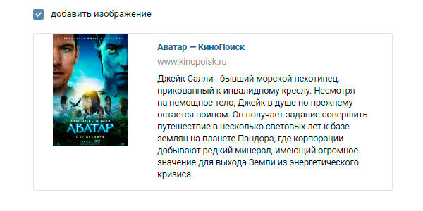 ВКонтакте репост с микроразметкой