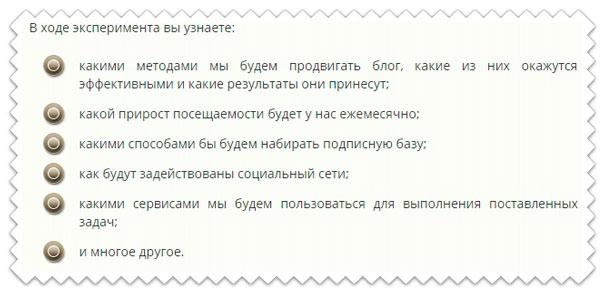 """Эксперимент """"Комплексное продвижение блога"""""""