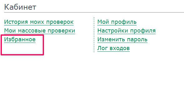 страница Избранное в сервисе мутаген