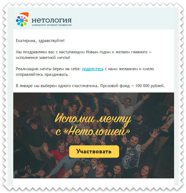 Нетология конкурс
