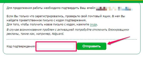 код для регистрации в сервисе мутаген