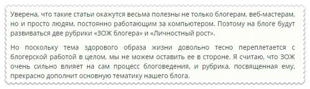 рубрика ЗОЖ блогера