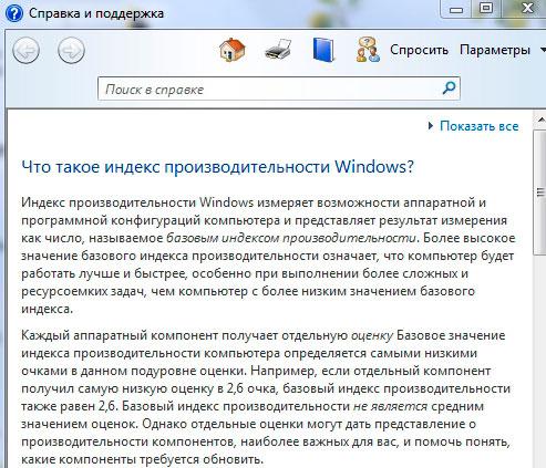 справка про производительность Windows