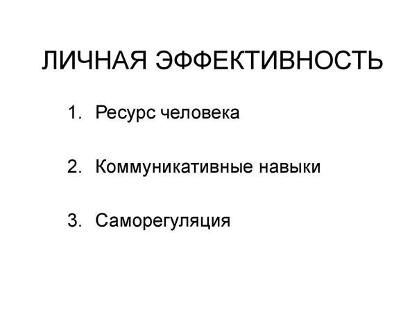 tri-klyuchevyh-sostavlyayushchih-lichnoj-ehffektivnosti