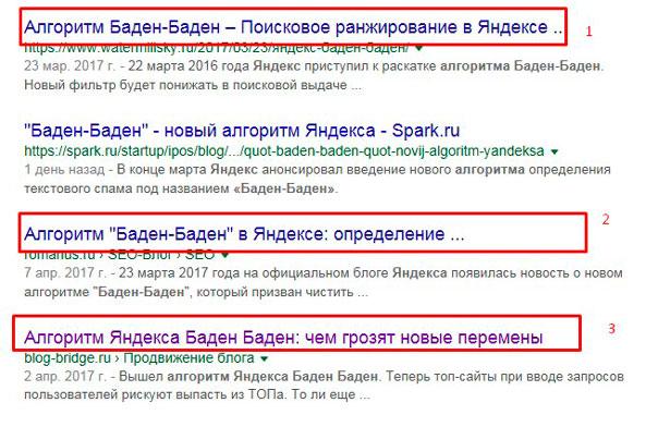 тайтлы в Гугл
