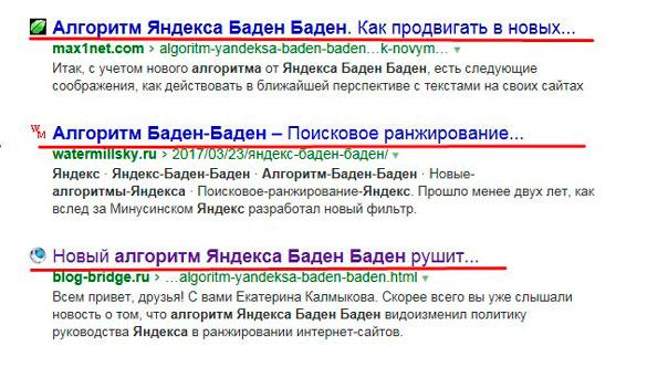 тайтлы в Яндекс