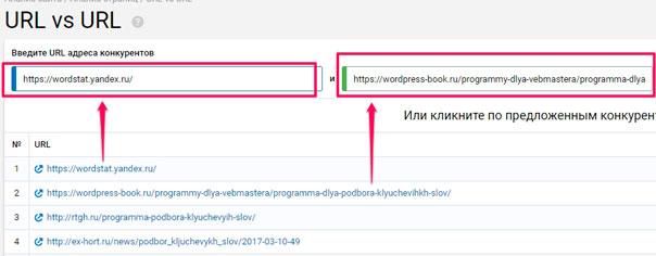 Serpstat сравнение URL