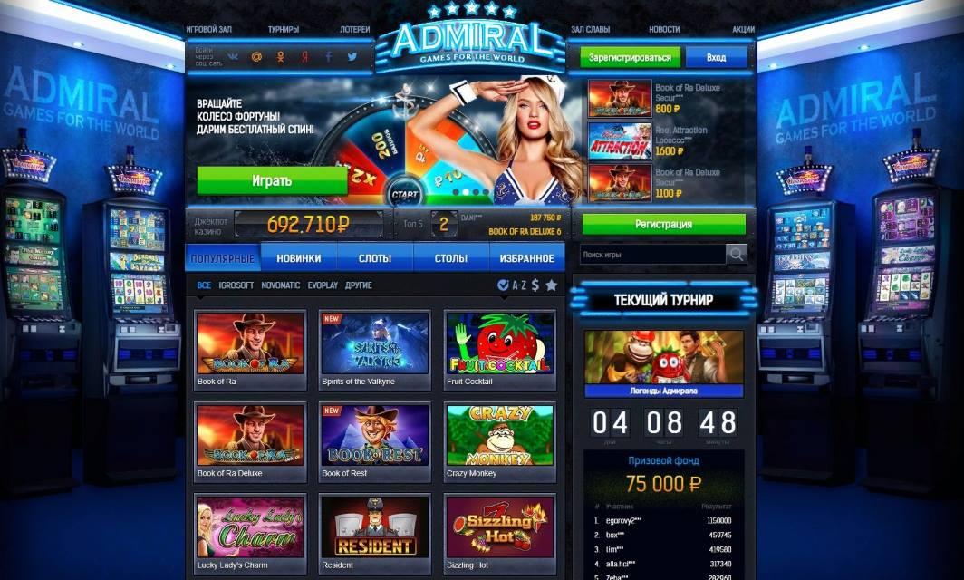 казино адмирал 1000